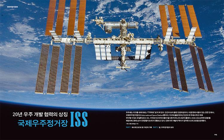 Intro. 20년 우주 개발 협력의 상징,국제우주정거장 ISS