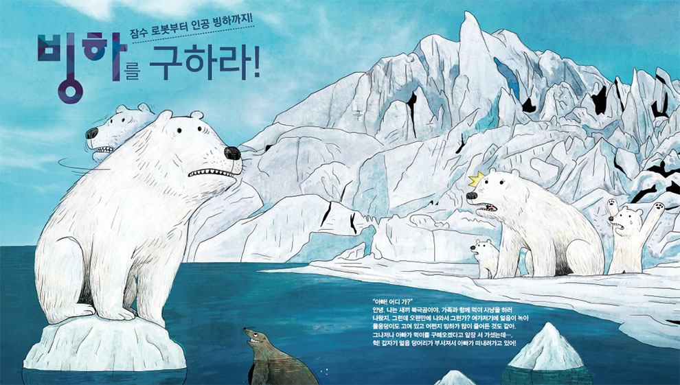 Intro. 잠수 로봇부터 인공 빙하까지! 빙하를 구하라!