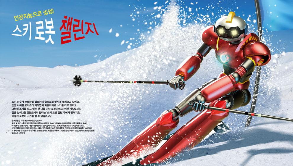 Intro. 인공지능으로 씽씽! 스키 로봇 챌린지