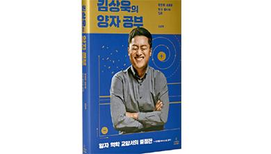 [Culture] 과학동아가 선정하는 이달의 책
