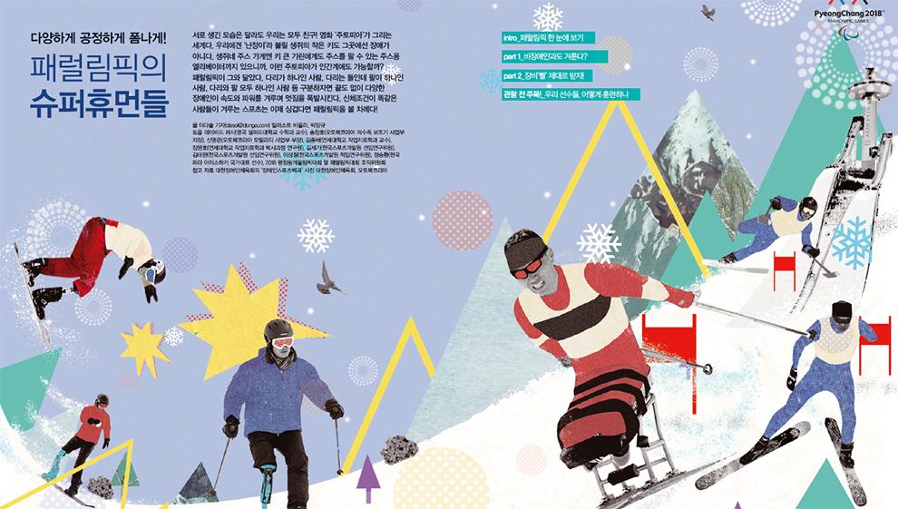 Intro. 패럴림픽의 슈퍼휴먼들