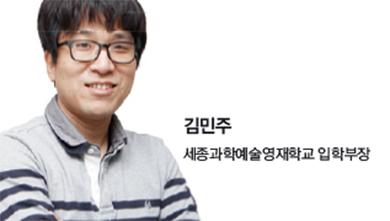 [인터뷰] 세종과학예술영재학교 입학부장 김민주