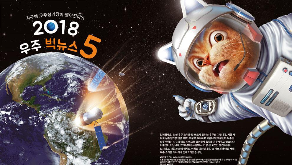 Intro. 지구에 우주정거장이 떨어진다?! 2018 우주 빅뉴스 5