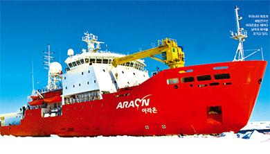 Part 1. 남극에서 보물을 찾는 사람들의 정체는?