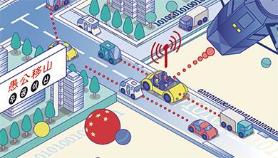 [Issue] 중국이 옮길 혁신이라는 산(山)