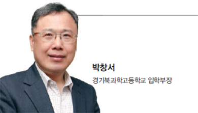 [인터뷰] 경기북과학고등학교 입학부장 박창서