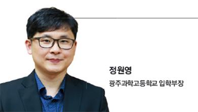 """[인터뷰] 정원영_광주과학고등학교 입학부장 """"학교생활 최우선, 사교육 최소화"""""""
