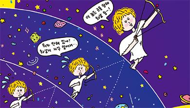 [엉뚱발랄 생각실험실] 우주에 끝이 있을까?