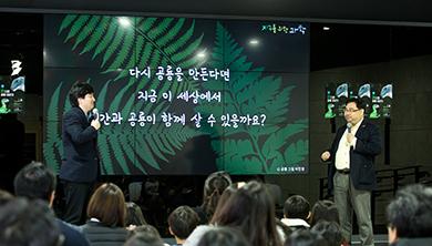 [현장취재] 색(色) 다른 공룡이야기 이야기