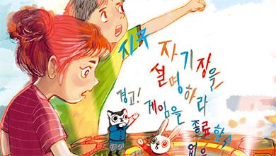 [통합과학 교과서] 사라진 피젯 스피너