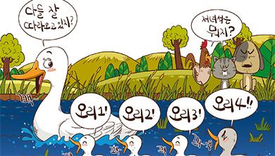 [별난 이름 정리] 미운오리새끼 정리