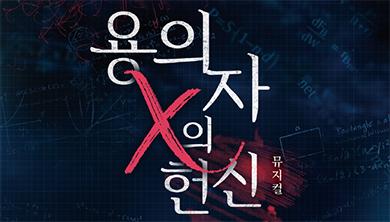 [매스미디어] 용의자 X의 헌신