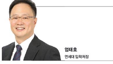 """[인터뷰] 연세대 입학처장 엄태호 """"다양한 인재에게 고른 기회 준다"""""""