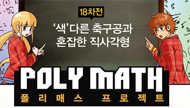 [폴리매스 프로젝트] '색' 다른 축구공과 혼잡한 직사각형