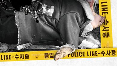 [Issue] '제주 보육교사 살인 사건'의 진실