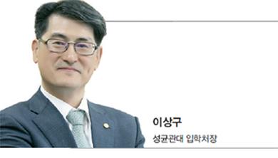 [인터뷰] 이상구 성균관대 입학처장
