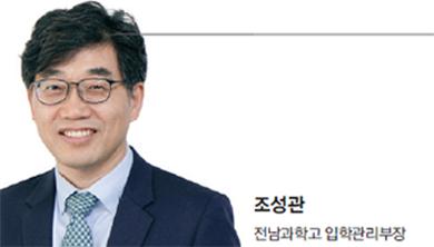 """[인터뷰] 조성관 전남과학고 입학관리부장 """"자기주도형 인재 기다린다"""""""