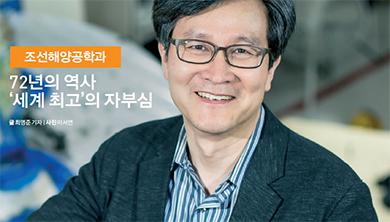 [서울대 공대] 조선해양공학과, 72년의 역사 '세계 최고'의 자부심