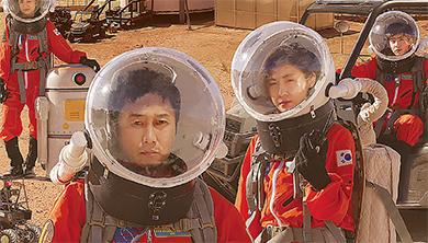 [Culture] 화성에서 살아남기 위한 생존전략 3