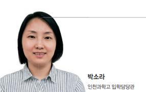 """박소라 인천과학고 입학담당관 - """"다양성 중요, 다양한 유형 학생 선발"""""""