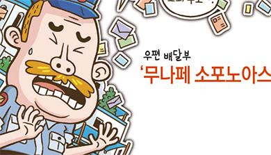 [퍼즐탐정 썰렁홈즈 4] 우편 배달부 '무나페 소포노아스'