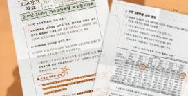 [Issue] 가계동향조사 '통계 오류' 논란 쟁점은?