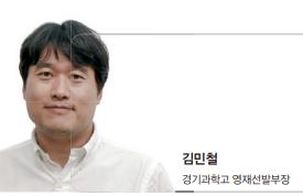 """김민철 경기과학고 영재선발부장 - """"미래 노벨상 꿈꾸는 인재 찾는다"""""""