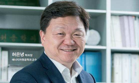 [서울대 에너지자원공학과] 21세기 한국의 미래, 에너지자원공학