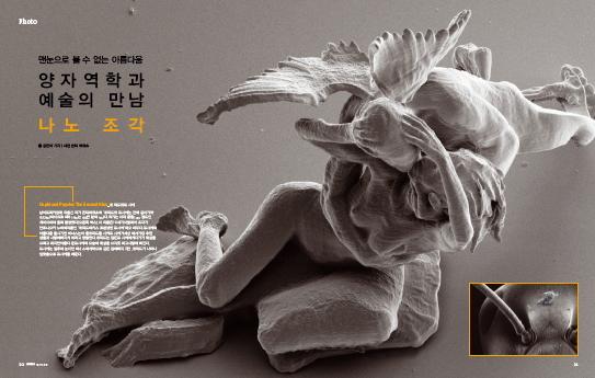 [화보]양자역학과 예술의 만남, 나노 조각