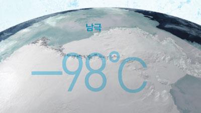 남극, 달, 부메랑 성운, 세상에서 가장 추운 곳