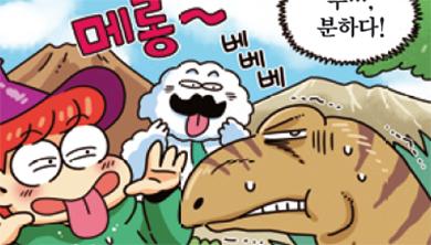 [가상인터뷰] 공룡, 사실 혀를 날름거리지 못한다?!