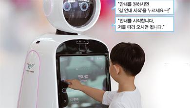 [편리함] 로봇으로 공항 길찾기 완료!