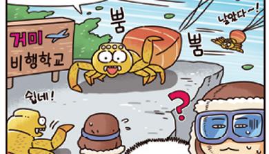 [가상인터뷰] 거미가 하늘을 날 수 있다고?