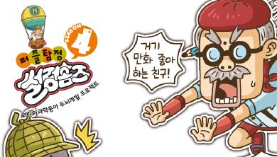 [퍼즐탐정 썰렁홈즈 4] 만화작가 '발로 그리샴'