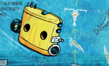 탐사 로봇, 트와일라잇 존을 부탁해!