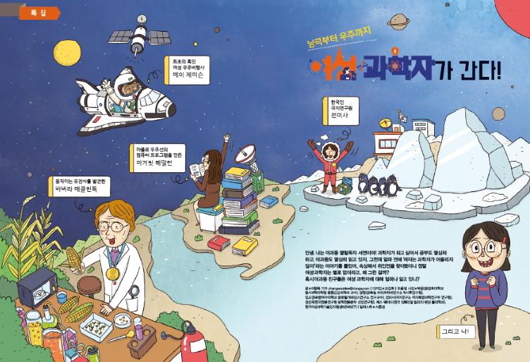 남극부터 우주까지, 여성 과학자가 간다