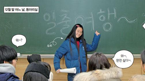 [QUIZ KING & KAIST] 새해 일출 원정대