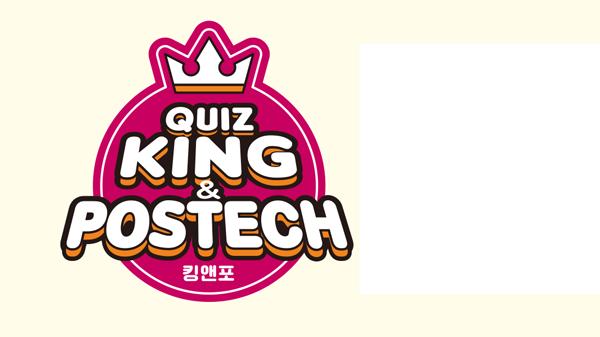 [QUIZ KING & POSTECH] 신입 회원 모집 대작전