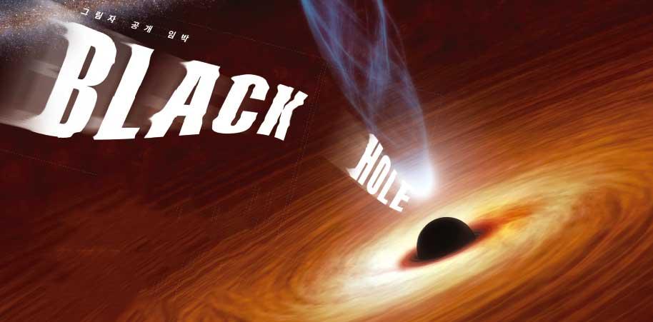그림자 공개 임박! 블랙홀 Black Hole
