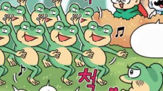 [가상인터뷰] 개구리 합창, 일정한 법칙 있다!
