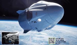[과학뉴스]우주여행이 코앞에?  민간 우주선, ISS 찍고 돌아온다!