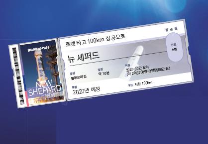 영감┃우주로 가는 탑승권