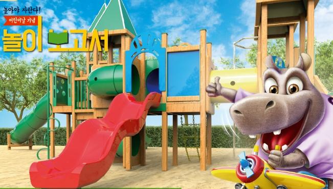 [놀이보고서] 어린이날 기념, 놀아야 자란다!