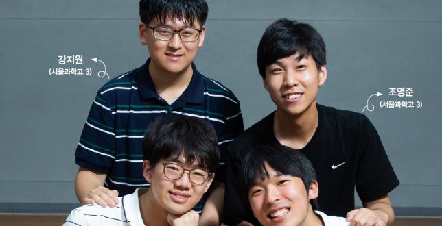 [인터뷰] 수학 국가대표 4인방을 만나다!