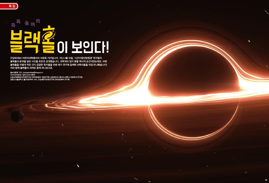 꼭꼭 숨어라 블랙홀이 보인다!