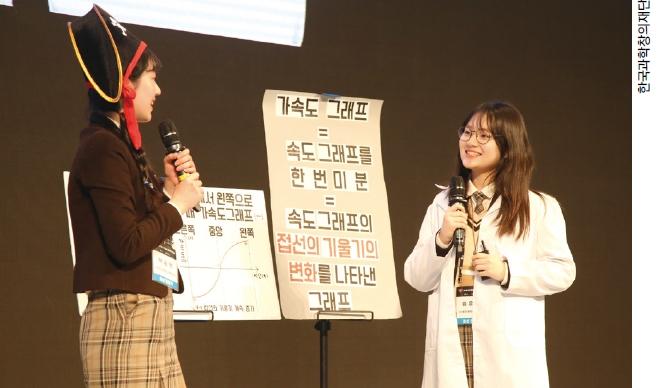 [교육뉴스] '3분 동안 수학을 전달하라!' 2019 매스-톡 개최