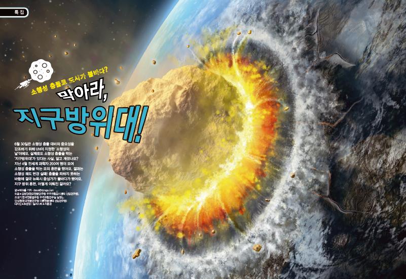 소행성 충돌로 도시가 불바다? 막아라, 지구방위대!