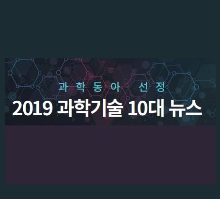 2019 과학기술 10대 뉴스
