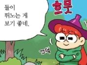 [만화뉴스] 물갈퀴의 존재를 결정하는 것은?!