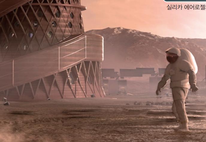 [과학뉴스] 에어로젤 있으면 화성에서 살 수 있다?